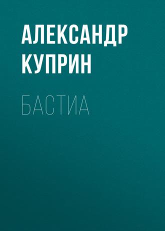 Аудиокнига Бастиа