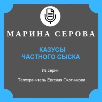 Аудиокнига Казусы частного сыска