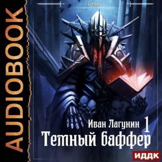 Аудиокнига Темный баффер. Книга 1
