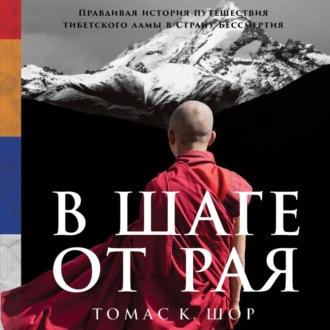 Аудиокнига В шаге от рая. Правдивая история путешествия тибетского ламы в Страну Бессмертия