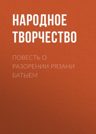 Аудиокнига Повесть о разорении Рязани Батыем