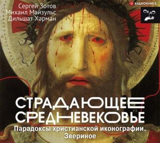 Аудиокнига Страдающее Средневековье. Парадоксы христианской иконографии. Звериное