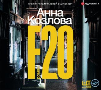 Аудиокнига F20