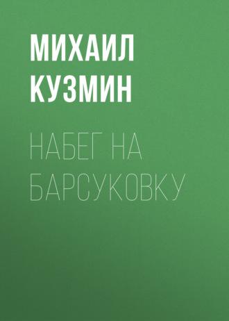 Аудиокнига Набег на Барсуковку