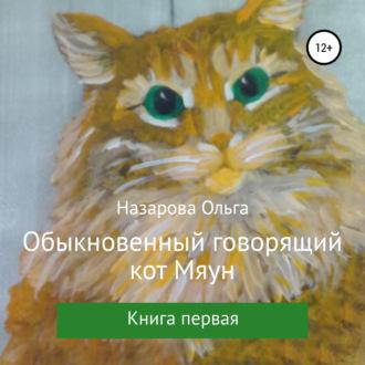 Аудиокнига Обыкновенный говорящий кот Мяун