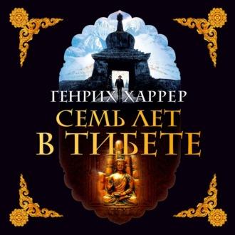 Аудиокнига Семь лет в Тибете. Моя жизнь при дворе Далай-ламы