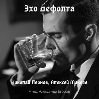 Аудиокнига Эхо дефолта