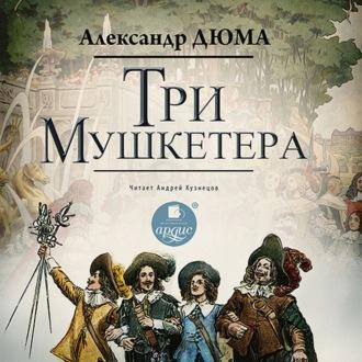 Аудиокнига Три мушкетера