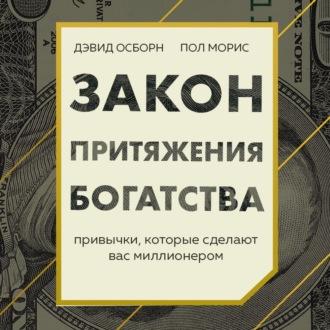 Аудиокнига Закон притяжения богатства. Привычки, которые сделают вас миллионером