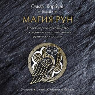 Аудиокнига Магия рун. Практическое руководство по созданию и использованию рунических формул