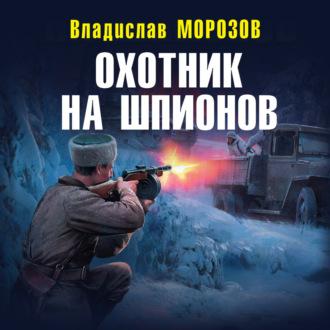 Аудиокнига Охотник на шпионов