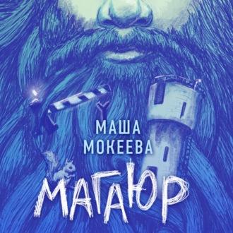 Аудиокнига Магаюр