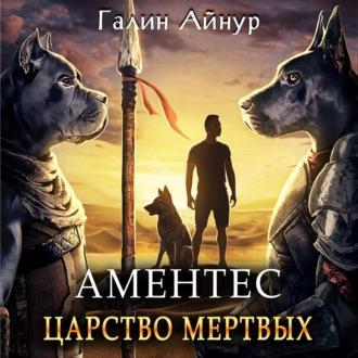 Аудиокнига Аментес. Книга 1