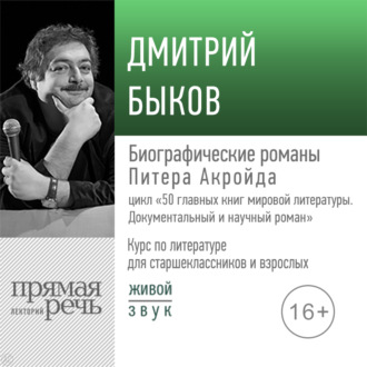 Аудиокнига Лекция «Биографические романы Питера Акройда»