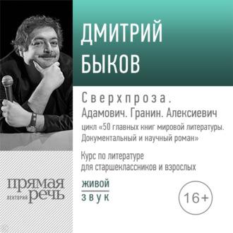 Аудиокнига Лекция «Сверхпроза. Адамович. Гранин. Алексиевич»