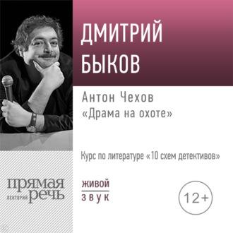 "Аудиокнига Лекция «Антон Чехов ""Драма на охоте""»"