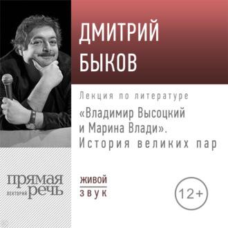 Аудиокнига Лекция «Владимир Высоцкий и Марина Влади. История великих пар»