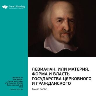 Аудиокнига Ключевые идеи книги: Левиафан, или Материя, форма и власть государства церковного и гражданского. Томас Гоббс