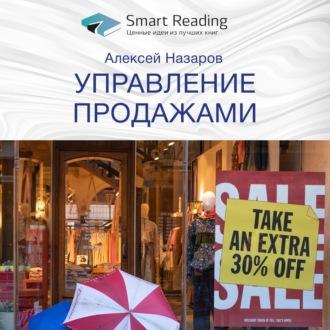 Аудиокнига Ключевые идеи книги: Управление продажами. Алексей Назаров