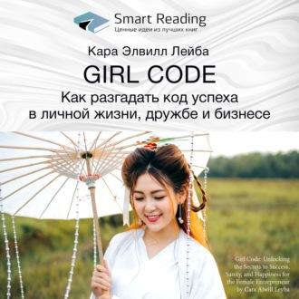 Аудиокнига Ключевые идеи книги: Girl Code. Как разгадать код успеха в личной жизни, дружбе и бизнесе. Кара Элвилл Лейба