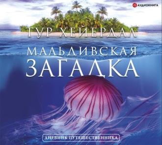 Аудиокнига Мальдивская загадка