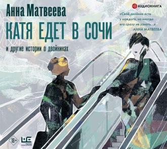 Аудиокнига Катя едет в Сочи. И другие истории о двойниках