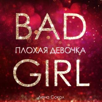 Аудиокнига Плохая девочка
