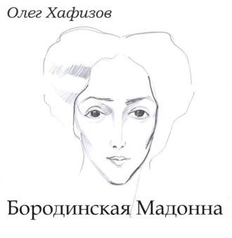 Аудиокнига Бородинская Мадонна