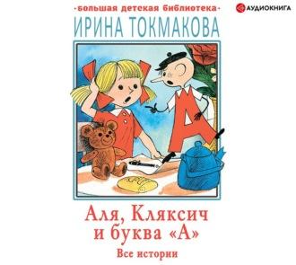 Аудиокнига Аля, Кляксич и буква «А». Все истории
