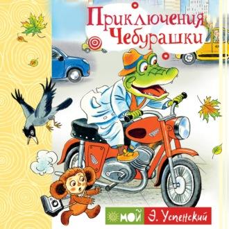 Аудиокнига Приключения Чебурашки