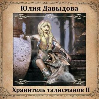 Аудиокнига Хранитель талисманов II