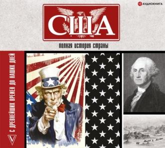 Аудиокнига США. Полная история страны