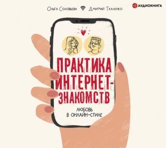 Аудиокнига Практика интернет-знакомств. Любовь в онлайн-стиле