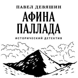 Аудиокнига Афина Паллада