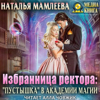 Аудиокнига Избранница ректора: «Пустышка» в академии магии