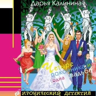 Аудиокнига Четыре покойника и одна свадьба