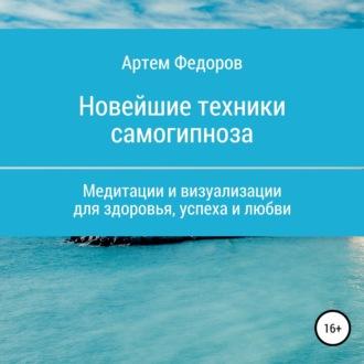 Аудиокнига Учебник самогипноза и направленной визуализации
