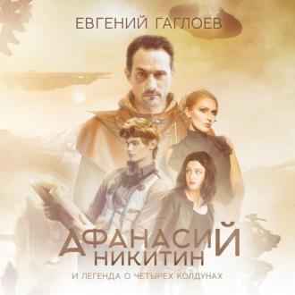 Аудиокнига Афанасий Никитин и легенда о четырех колдунах