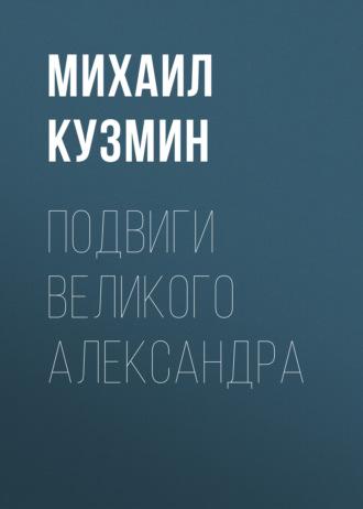 Аудиокнига Подвиги Великого Александра