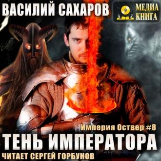 Аудиокнига Тень императора