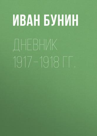 Аудиокнига Дневник 1917–1918гг.
