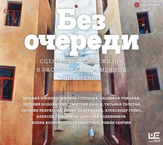 Аудиокнига Без очереди. Сцены советской жизни в рассказах современных писателей