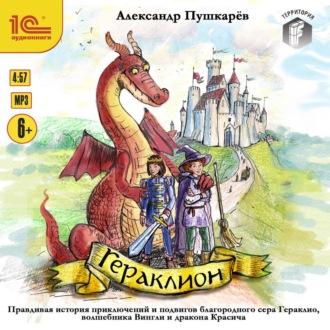Аудиокнига Гераклион. Правдивая история приключений и подвигов благородного сера Гераклио, волшебника Вингли и дракона Красича