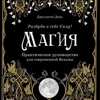 Аудиокнига Магия. Практическое руководство для современной Ведьмы