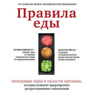 Аудиокнига Правила еды. Передовые идеи в области питания, которые позволят предотвратить распространенные заболевания
