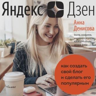 Аудиокнига Яндекс.Дзен. Как создать свой блог и сделать его популярным