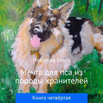 Аудиокнига Мечта для пса из породы хранителей