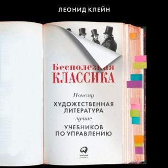 Аудиокнига Бесполезная классика. Почему художественная литература лучше учебников по управлению