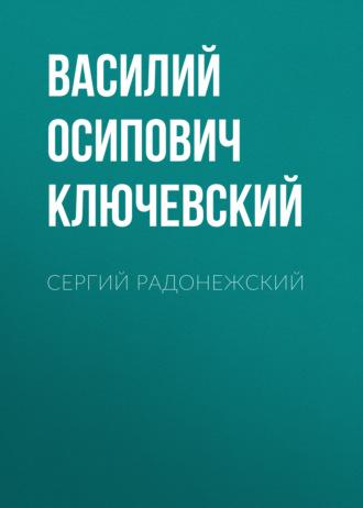 Аудиокнига Сергий Радонежский