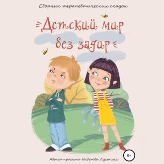 Аудиокнига Детский мир без задир. Сборник терапевтических сказок для детей